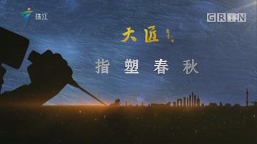 [HD][2019-04-22]文化珠江:大匠:指塑春秋