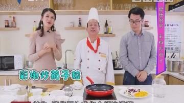 健康厨房:彩椒炒茄子
