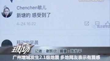 广州增城发生2.1级地震 多地网友表示有震感