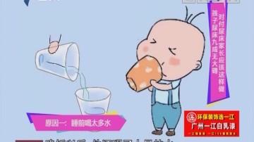 唔系小儿科:孩子尿床九成无大碍 对付尿床?#39029;?#24212;该这样做