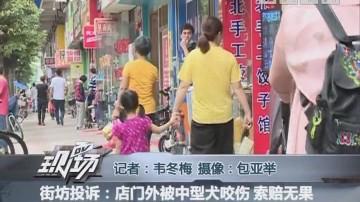 街坊投诉:店门外被中型犬咬伤 索赔无果
