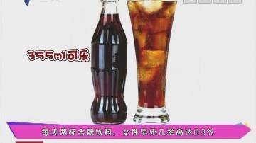 健康有料:每天两杯含糖饮料,女性早死几率高达63%