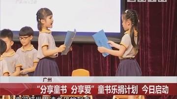 """广州:""""分享童书 分享爱""""童书乐捐计划 今日启动"""