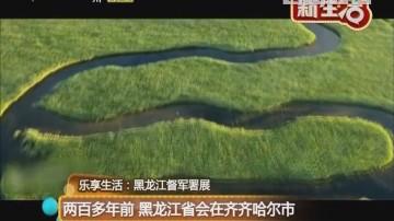 两百多年前 黑龙江省会在齐齐哈尔市