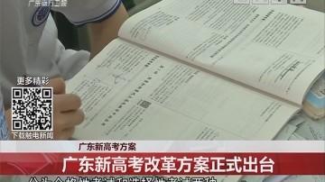 广东新高考方案:广东新高考改革方案正式出台