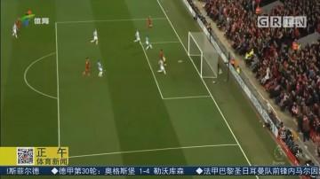 利物浦5球大胜哈德斯菲尔德 重回英超榜首