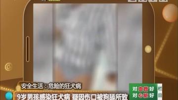 9岁男孩感染狂犬病 疑因伤口被狗舔所致