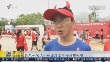 近八千名选手竞逐连南半程马拉松赛