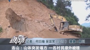 连山:山体突发塌方 一名村民意外被埋