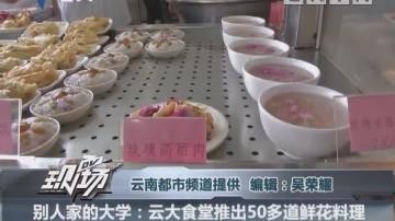 别人?#19994;?#22823;学:云大食堂推出50多道鲜花料理