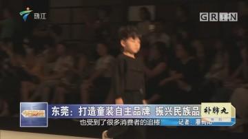 东莞:打造童装自主品牌 振兴民族品牌
