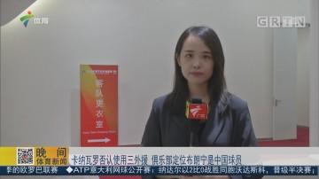 卡纳瓦罗否认使用三外援 俱乐部定位布朗宁是中国球员