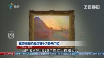 莫奈画作拍卖突破1亿美元门槛