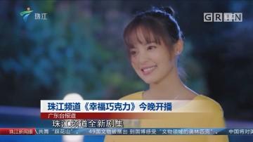 珠江频道《幸福巧克力》今晚开播