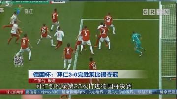 德国杯:拜仁3-0完胜莱比锡夺冠