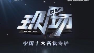 [2019-05-11]DV现场:江门:食店夜里爆燃 街坊合力及时灭火