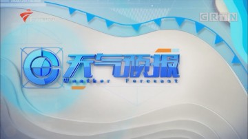 [HD][2019-05-07]广东天气预报
