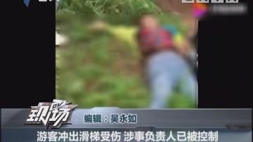 游客冲出滑梯受伤 涉事负责人已被控制