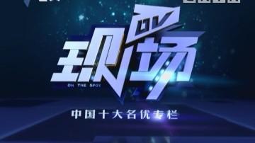[2019-05-20]DV现场:广州从化发生1.4级地震 街坊:房屋玻璃都在晃