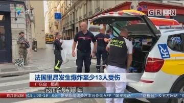 法国里昂发生爆炸至少13人受伤