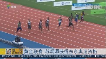 黄金联赛 苏炳添获得东京奥运资格