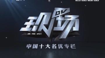 [2019-05-02]DV现场:开平:男子两次挥酒瓶 砸伤城监人员被刑拘