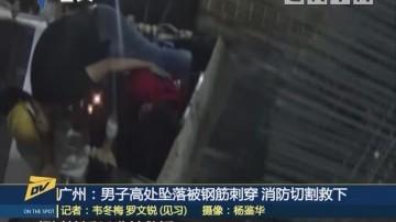 广州:男子高处坠落被钢筋刺穿 消防切割救下