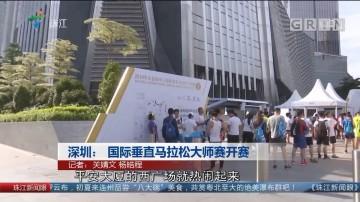 深圳:国际垂直马拉松大师赛开赛