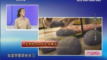 [2019-05-27]社會縱橫:小小面包店 暖心大夢想