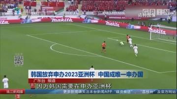 韩国放弃申办2023亚洲杯 中国成唯一申办国