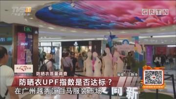 防晒衣质量调查:防晒衣UPF指数是否达标?
