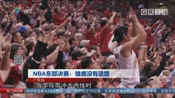 NBA东部决赛:雄鹿没有退路