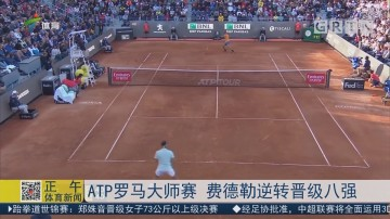 ATP罗马大师赛 费德勒逆转晋级八强