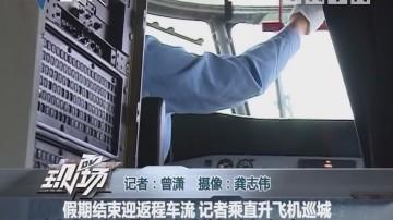 假期结束迎返程车流 记者乘直升飞机巡城
