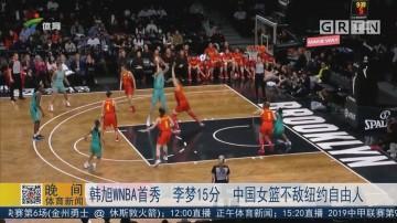 韩旭WNBA首秀 李梦15分 中国女篮不敌纽约自由人