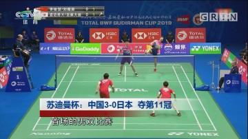 苏迪曼杯:中国3-0日本 夺第11冠
