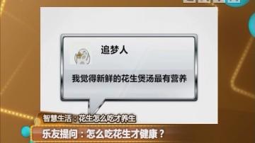 乐友提问:怎么吃花生才健康?