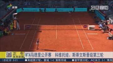 WTA马德里公开赛 科维托娃、斯蒂文斯晋级第三轮