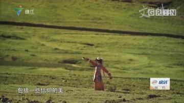 [HD][2019-05-20]文化珠江:漫记山川