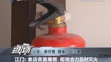 江门:食店夜里爆燃 街坊合力及时灭火
