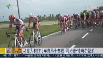 環意大利自行車賽第十賽段 阿諾德·德瑪爾登頂