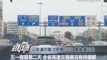 五一假期第二天 全省高速交通路况有所缓解