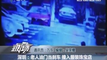 深圳:老人油门当刹车 撞入服装珠宝店