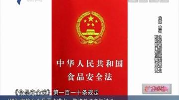 [2019-05-15]社會縱橫:東莞 惠州 偽劣食品問題處置不力 職能部門相互推諉塞責