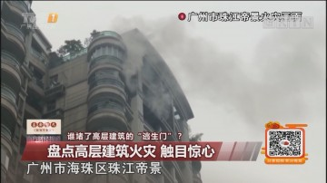 """谁堵了高层建筑的""""逃生门""""? 盘点高层建筑火灾 触目惊心"""