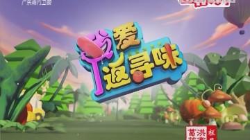 [2019-05-11]我爱返寻味:菠菜三文鱼班尼迪克蛋