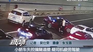 小轿车失控撞隧道壁 ?#20260;?#26426;疲劳驾驶