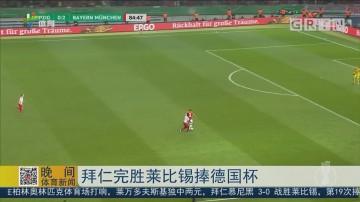 拜仁完胜莱比锡捧德国杯