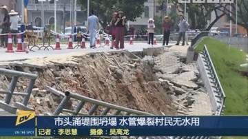 市头涌堤围坍塌 水管爆裂村民无水用