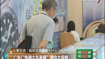 """""""广东广电瑞士名表展""""清仓大促销"""